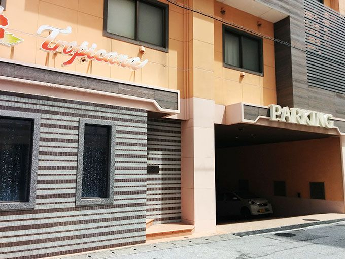 ホテルトロピカーナ地下駐車場入口の写真