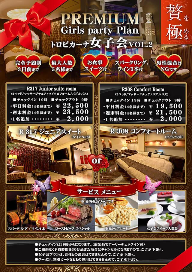 「贅を極める」PREMIUM Girls party Plan トロピカーナ女子会VOL.2
