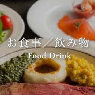 お食事/飲み物