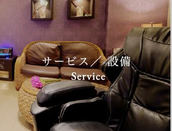 サービス/設備