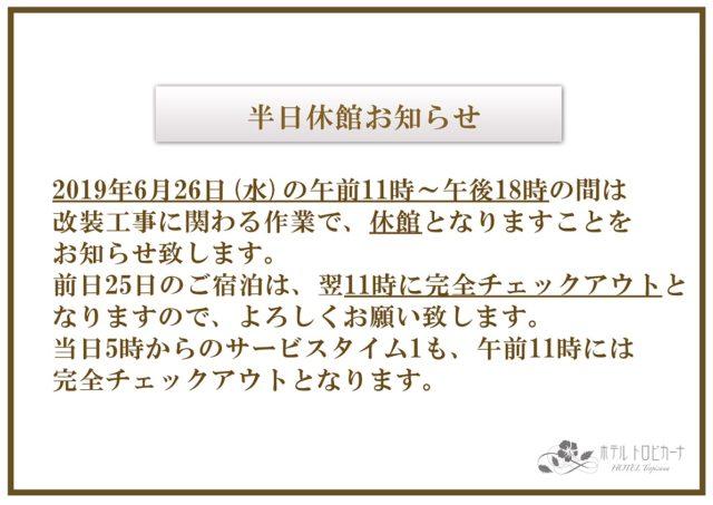 6月26日(水)のお知らせ