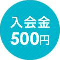 入会金500円