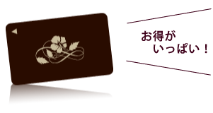 ホテルトロピカーナ・メンバーズカード お得がいっぱい!