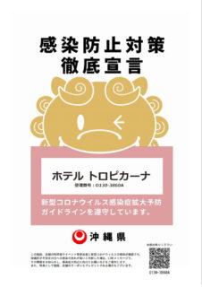 トロピカーナも沖縄県推奨のRICCAに登録しました